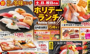 がってん寿司ホリデーランチメニュー