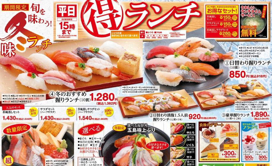 がってん寿司ランチメニュー
