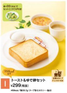ガストのモーニングIトースト&ゆで卵セット299円