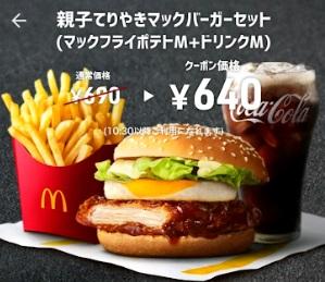 マクドナルドスマートニュースクーポン親子てりやきバーガーセット640円