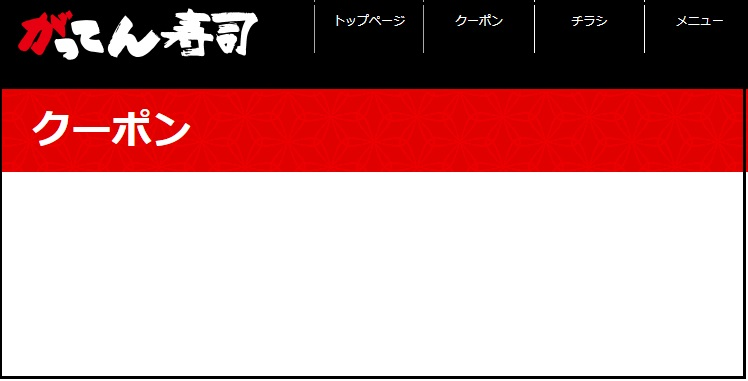 がってん寿司「公式サイトクーポン」