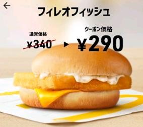 マクドナルドスマートニュースクーポンフィレオフィッシュ290円