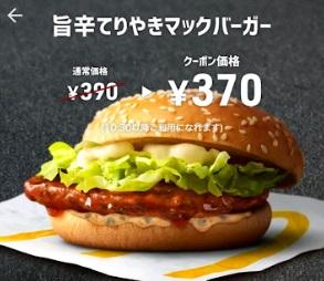 マクドナルドスマートニュースクーポン旨辛てりやきバーガー単品370円