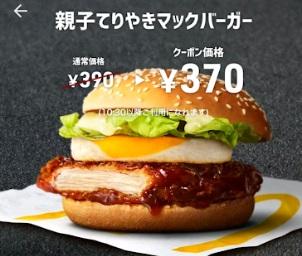 マクドナルドスマートニュースクーポン親子てりやきバーガー単品370円