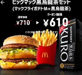 マクドナルドスマートニュースクーポンビッグマック黒烏龍茶セット610円