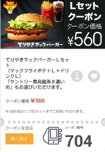 マクドナルドクーポン704てりやきLLセット560円