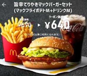 マクドナルドスマートニュースクーポン旨辛てりやきバーガーセット640円