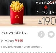 マクドナルドクーポン・ポテトLサイズ190円