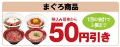 すき家クーポン・まぐろ商品50円引き