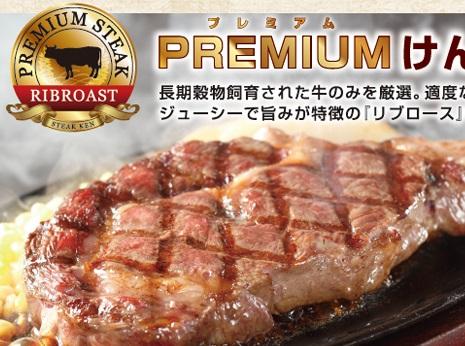 ステーキのけんイメージ