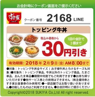 すき家クーポン2168LINE