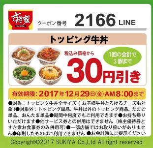 すき家LINEクーポン2017年12月15日