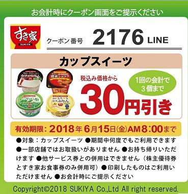すき家LINEクーポンデザート50円引き2018年6月15日まで