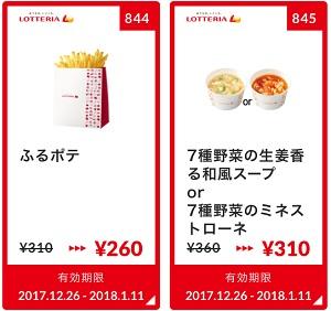 ロッテリアクーポン20171226-844845