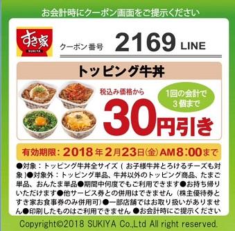 すき家「LINEクーポン2169」2018年2月9日から2月23日
