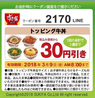 すき家「LINEクーポン2170」2018年2月9日から2月23日