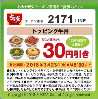 すき家「LINEクーポン2171」2018年3月9日から3月23日