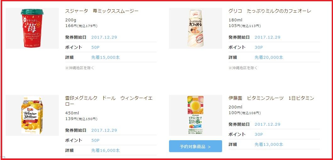 http://www.lawson.co.jp/ponta/tsukau/otameshi/dec/1314237_2593.html