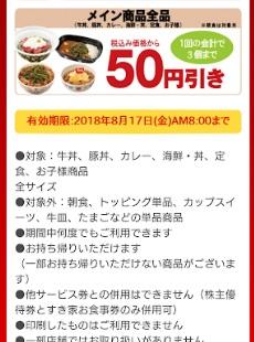 すき家メルマガクーポン50円引き2018年8月4日2