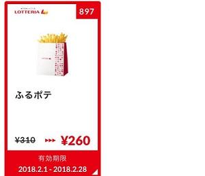ロッテリアクーポン20180201-897