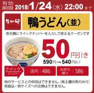 なか卯クーポン「鴨うどん50円引き」1月24日まで
