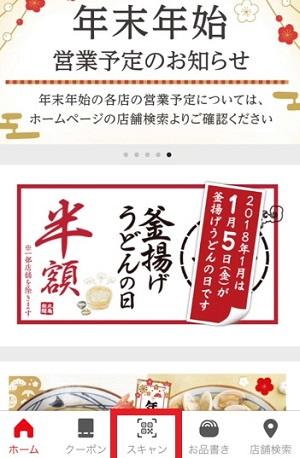 丸亀製麺アプリ画面QRコード