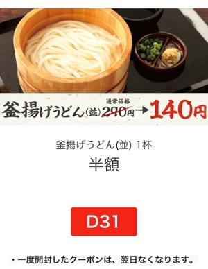 丸亀製麺クーポン釜揚げうどん半額2018年1月31日まで画像