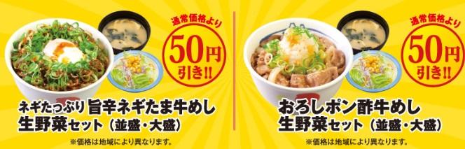 松屋のモバイルクーポン丼60円引き2019年7月16日15時まで2