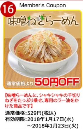 モバ麺クラブクーポン1月17日~1月23日