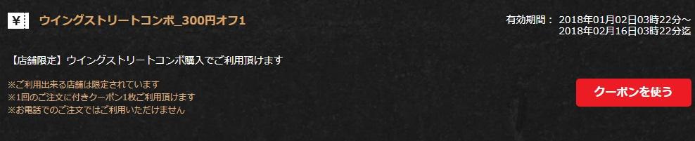 クーポンA766-006ウィングストリートコンボ300円オフ45日間