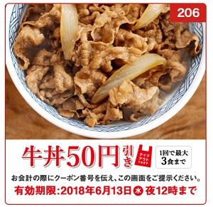 吉野家クーポン牛丼50円引き2018年6月13日まで