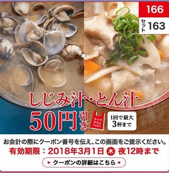 吉野家「LINEクーポン165」2月24日から3月1日