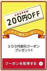 ピザーラくじ200円割引クーポン2