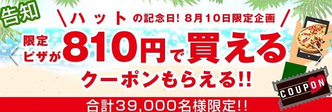 ピザハットハットの記念日8月10日限定810円で買えるクーポン