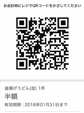 丸亀製麺クーポン釜揚げうどん半額2018年1月31日まで