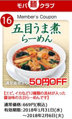 モバ麺クラブクーポン1月31日~2月6日