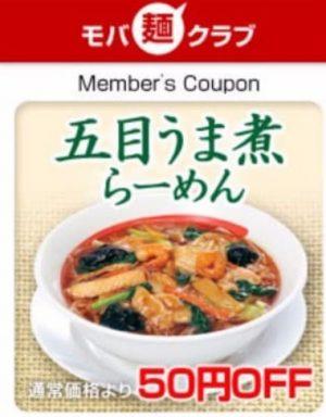 モバ麺クラブクーポン1月9日まで