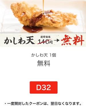 丸亀製麺クーポンかしわ天1個無料2018年1月31日まで画像
