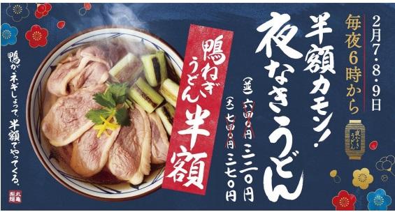 丸亀製麺の鴨ねぎうどん半額2018年2月7日~2月9日