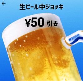 幸楽苑クーポン・生ビール中ジョッキ50円引き2019年4月9日