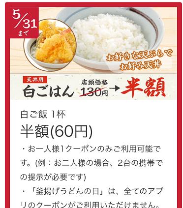 丸亀製麺クーポン「ご飯半額」2018年5月31日まで