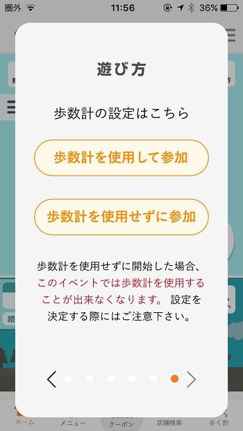 吉野家日本百名山イベントクーポン4