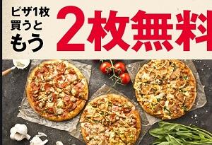 ドミノ・ピザ日曜日1枚買うともう2枚無料クーポン
