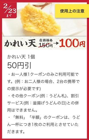 丸亀製麺クーポン「かれい天50円引き」2月23日まで