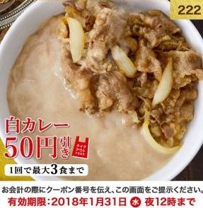 吉野家クーポン1月31日まで白カレー50円引き