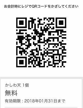 丸亀製麺クーポンかしわ天1個無料2018年1月31日まで