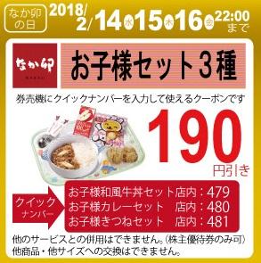 なか卯クーポン「お子様セット190円引き」2月14日~16日