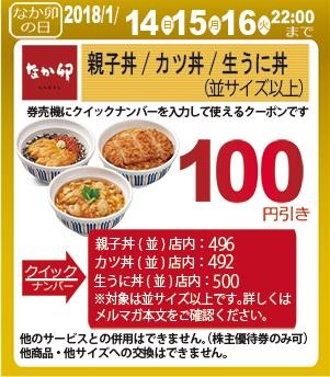 なか卯クーポン「丼100円引き」1月14日~16日
