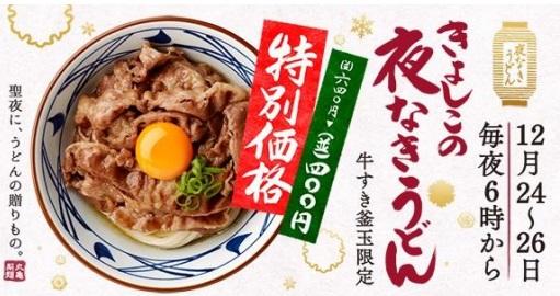 丸亀製麺「夜なきうどんで牛すき釜玉特別価格」2017年12月24日