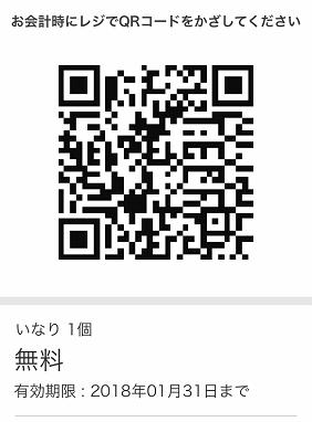 丸亀製麺クーポンいなり1個無料2018年1月31日まで